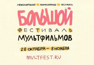 Большой Фестиваль Мультфильмов Москва
