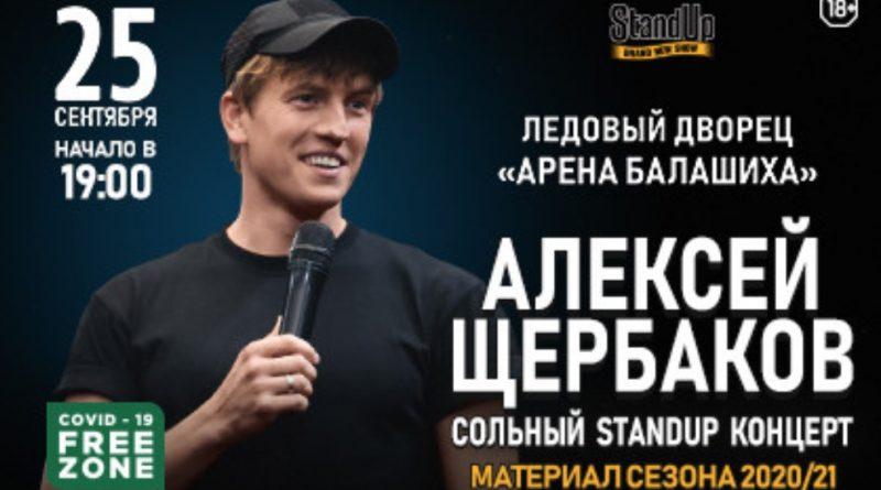 концерт Алексея Щербакова