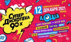 Супердискотека 90-х 2021 в Москве от Радио Рекорд