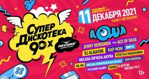 Супердискотека 90-х в Санкт-Петербурге