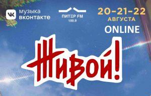 Фестиваль Живой 2021