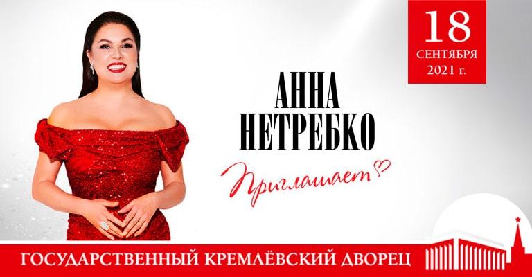 Концерт Анны Нетребко в Москве в Кремлевсеом Дворце
